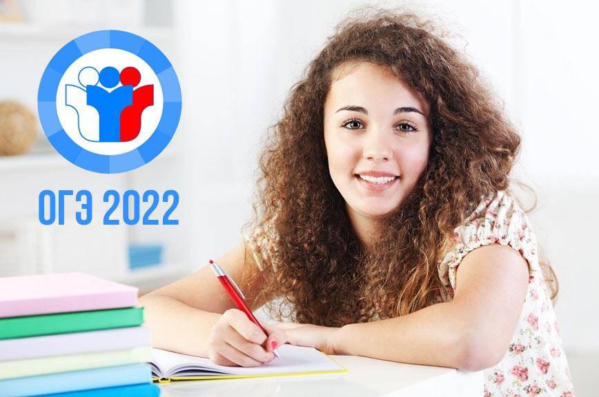 ОГЭ по обществознанию в 2022 году | изменения, подготовка, дата проведения