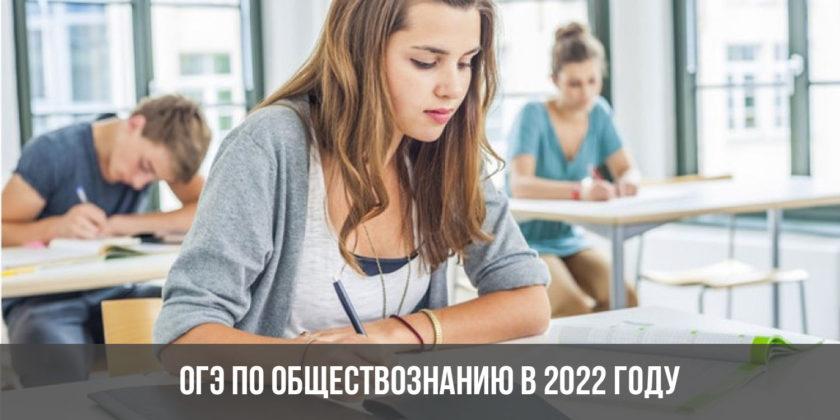 ОГЭ по обществознанию в 2022 году