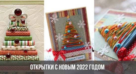 Открытки С Новым 2022 годом