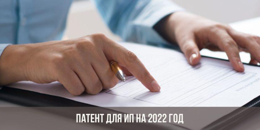 Патент для ИП на 2022 год