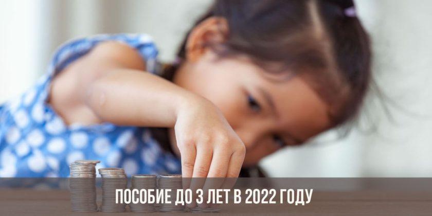 Пособие до 3 лет в 2022 году