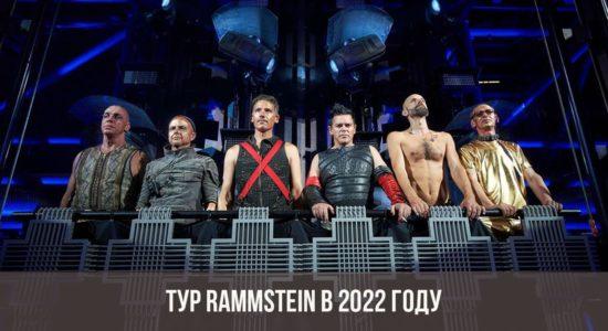 Тур Rammstein в 2022 году